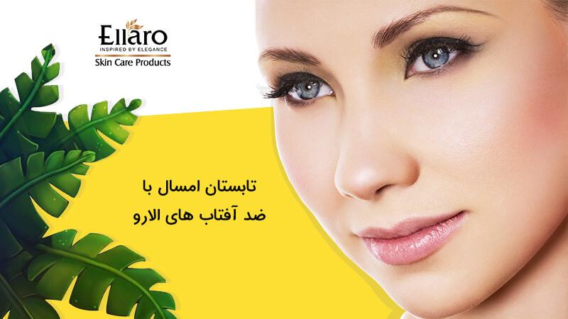 Ellaro Skin Care Products